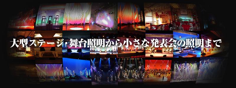 福島県内から関東・東北一円まで・音響・照明・舞台美術の企画・演出|(株)ライト・ヴァージ